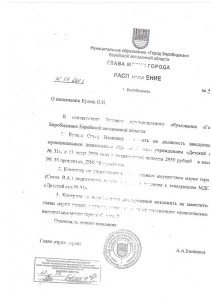 приказ о назначении (Copy)