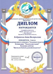 Бобраковой А.В.
