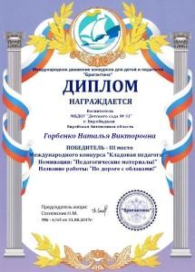 Горбенко Н.В (1)